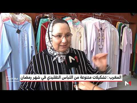 تزايد الإقبال على اللباس التقليدي المغربي