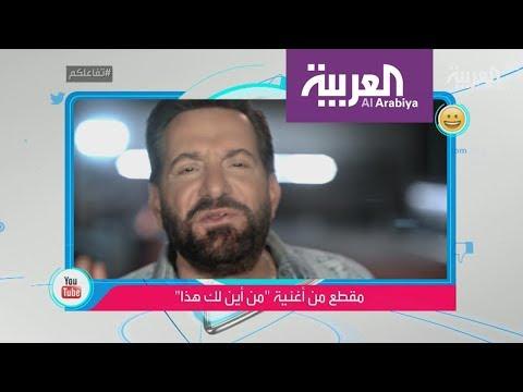 أغنية لبنانية تُعرّض أصحابها للسجن