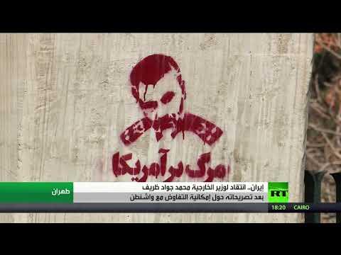 شاهد انتقادات لـ محمد ظريف في وسائل إعلام إيرانية