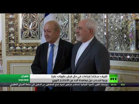 شاهد طهران تؤكد أنها ستتخذ إجراءات حال فرض عقوبات عليها