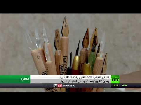 شاهد فن الخط العربي والإبرو يتألق في ملتقى القاهرة
