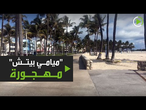 شاهد شواطئ ميامي السياحية خالية كما في أفلام الرعب