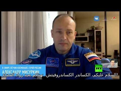 شاهد رواد الفضاء الروس يجيبون على أسئلة الجمهور من بيوتهم