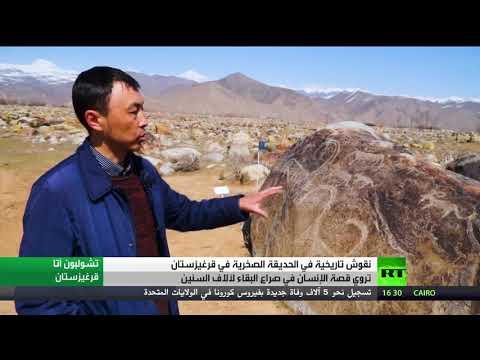 شاهد متحف نقوش تاريخية في حديقة الصخور في قرغيزستان