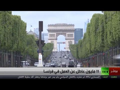 شاهد ارتفاع مؤشرات البطالة في فرنسا إلى أكثر من 11 مليون عاطل