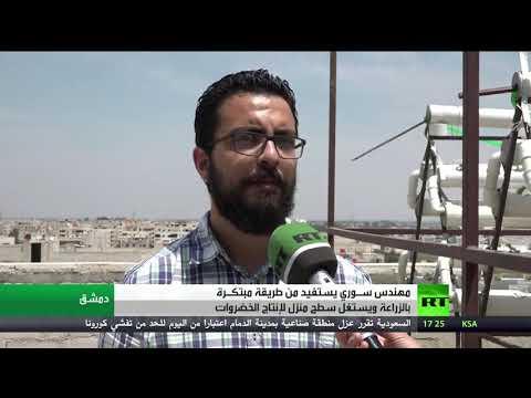 شاهد مهندس سوري يلجأ لطريقة مبتكرة في الزراعة