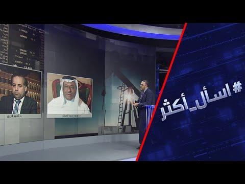 شاهد آثار كورونا وحرب النفط على الاقتصاد السعودي