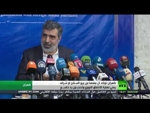 شاهد طهران تؤكد أن منعها من التسلح ينهي الاتفاق النووي وحذَّرت من فعل حاسم