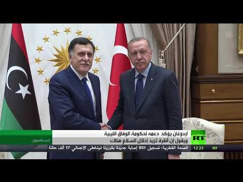 شاهد الرئيس التركي يتعهد بمواصلة دعم حكومة الوفاق الليبية