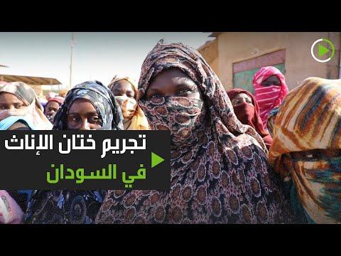 شاهد السجن 3 سنوات بحق مرتكبي ختان الإناث في السودان