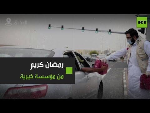شاهد متطوعو قطر الخيرية يوزعون الوجبات الرمضانية في الدوحة
