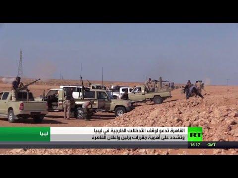 القاهرة تدعو إلى وقف التداخلات الخارجية في ليبياالقاهرة تدعو إلى وقف التداخلات الخارجية في ليبيا