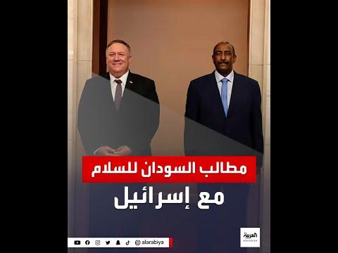 السودان يتجه لتوقيع اتفاق سلام مع إسرائيل مقابل حزمة مطالب