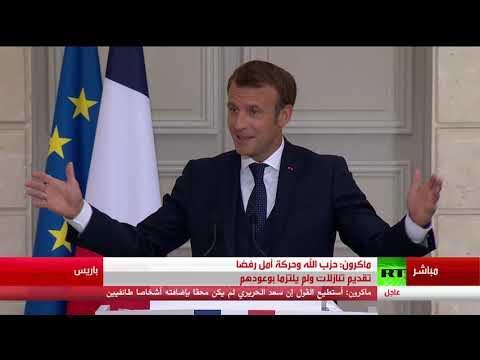 شاهد ماكرون يوجّه انتقادات شديدة اللهجة للطبقة السياسية في لبنان