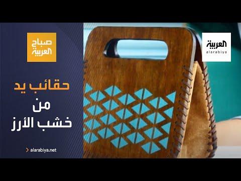 شاهد حقائب يد من خشب الأرز في لبنان