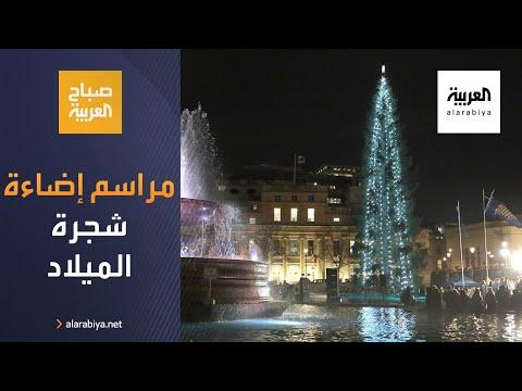 شاهد إجراءات استثنائية في مراسم إضاءة شجرة الميلاد في لندن