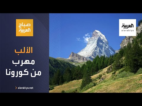 شاهد جبال الألب السويسرية ملجأ الأوروبيين هربا من كورونا