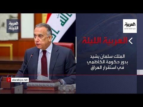 شاهد الملك سلمان يشيد بدور حكومة الكاظمي في استقرار العراق