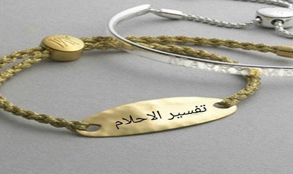 الجزائر اليوم - حلم حروق الجلد