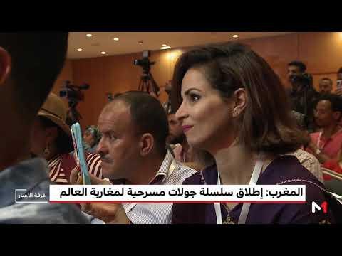 إطلاق سلسلة جولات مسرحية لصالح مغاربة العالم ببلدان الاستقبال