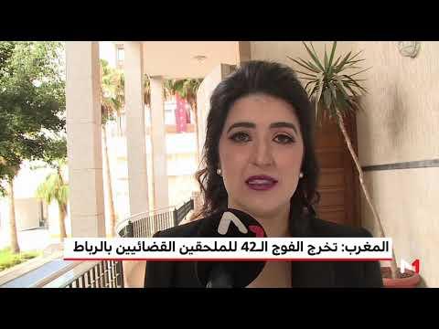 حفل أداء اليمين للفوج 42 من الملحقين القضائيين في الرباط المغربية