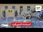 شاهد ما خطورة انسحاب السفارة الأميركية من بغداد