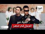 شاهد أغنية لمحمد رمضان وحمادة هلال تثير جدلًا في مصر