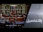 شاهدترامب يدعو للتهدئة ومجلس النواب يصوت لصالح عزله