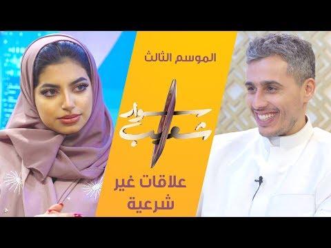 شاهد حلقة العلاقات الغير شرعية للإعلامي الكويتي شعيب راشد