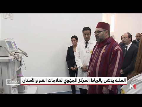 العاهل المغربي يفتتح المركز الجهوي لعلاجات الفم والأسنان