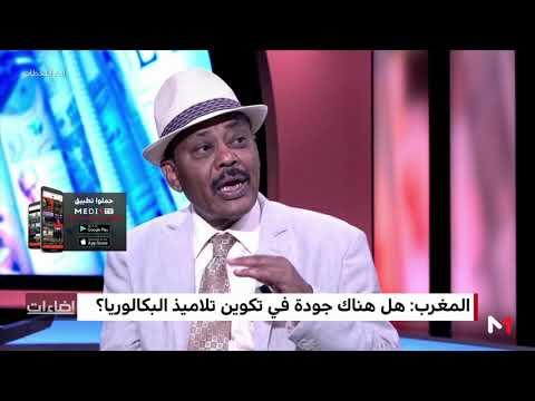 برنامج إذاعي مغربي ينُاقش مناهج التعليم لتلاميذ البكالوريا