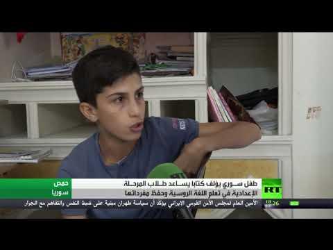 زياد أدرع طفل سوري يتمكن من إعداد دليل تعليمي لفهم مصطلحات اللغة الروسية