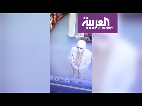 شاهد جدل حول فيديو لسفير المسكيك يسرق كتابًا
