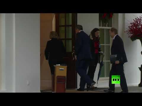 شاهد لحظة وصول وزير الخارجية الروسي البيت الأبيض