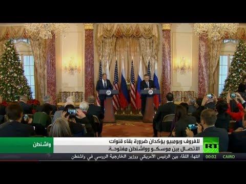 شاهد لافروف وبومبيو يؤكدان أن قنوات الاتصال بين واشنطن وموسكو مفتوحة