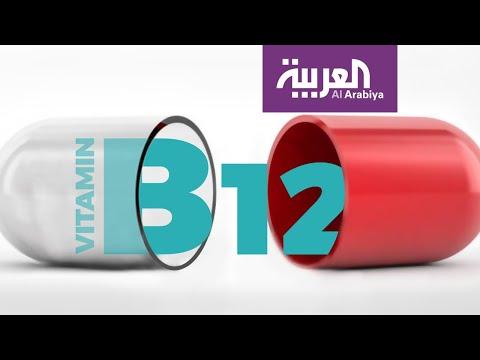 شاهد هذا ما يفعله نقص فيتامين b12 في الجسم