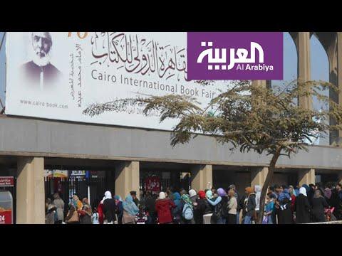 شاهد كتب في معرض القاهرة تثير الجدل سهل ممتنع أم إسفاف