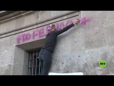 شاهداحتجاجات أمام مقر الرئاسة المكسيكية لوقف العنف ضد المرأة