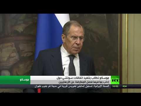 شاهد موسكو تطالب بتنفيذ اتفاقيات سوتشي في إدلب