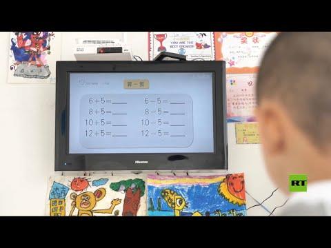 شاهد  كيف يدرس أطفال الصين بعد إغلاق المدارس بسبب  كورونا