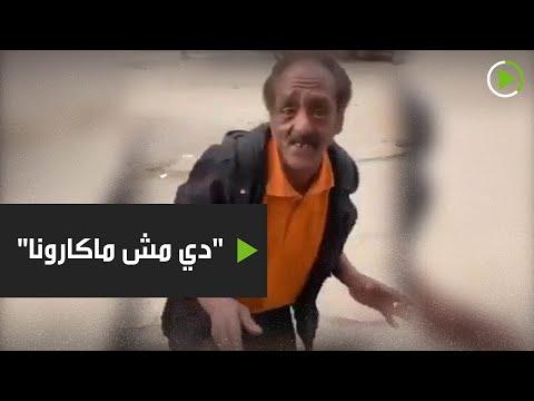 شاهد مصري يُحذر من فيروس كورونا المستجد على طريقته الخاصة