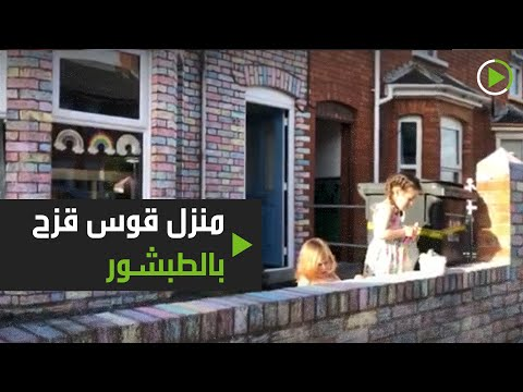 شاهد طفلتان يلونان منزلهما بألوان قوس قزح لرفع معنويات جيرانهما