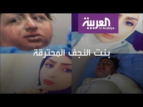 شاهد فتاة عراقية تحرق نفسها وعائلتها اتهمت زوجها بعتنيفها