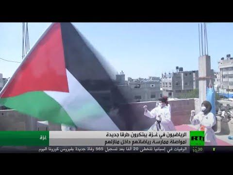 شاهد كورونا يطال الرياضيين في غزة ويُغلق صالاتهم ونواديهم