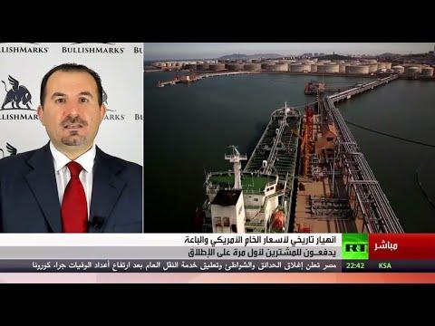 شاهد انهيار تاريخي لأسعار النفط الخام الأميركي