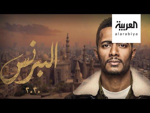شاهد مشهد في البرنس يورِّط الفنان المصري محمد رمضان