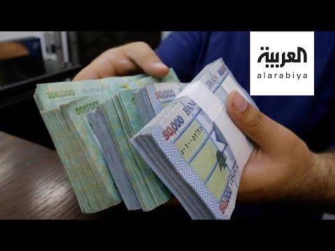 شاهد أرقام صادمة عن أزمة اقتصاد لبنان الذي وصل إلى حافة الهاوية