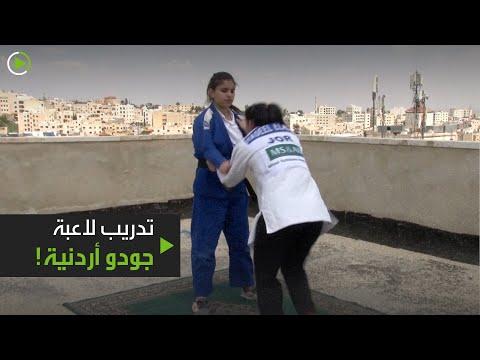 شاهد لاعبة الجودو الأردنية تتدرب في المنزل مع طفلتها