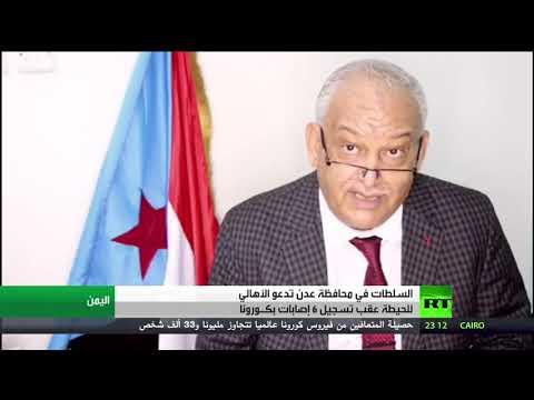 شاهد سلطات عدن اليمنية تدعو الأهالي للالتزام بوسائل الوقاية من كورونا