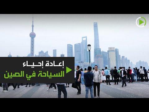 شاهد السيَّاح يعودون إلى مدينة شينغهاي الصينية مرة أخرى
